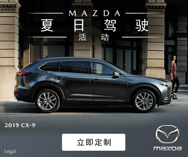 MAZDA_SummerDrive_300x250