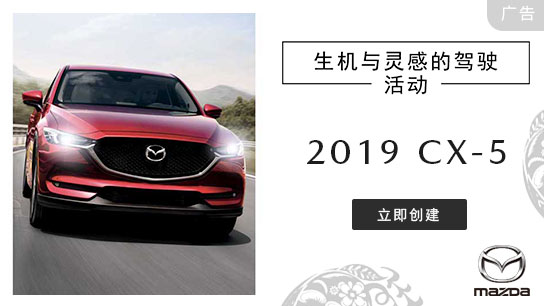 Mazda_Weibo_TipBanner_CX-5